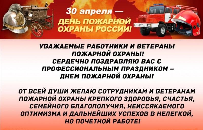 Поздравления с днем пожарного своими словами